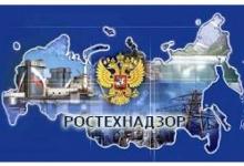 территориальный орган Ростехнадзора