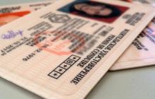 утерено водительское удостоверение